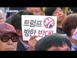 """트럼프 동선 따라 """"트럼프 반대"""" 시위 예고"""