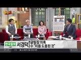 '독도 지킴이' 서경덕 교수, '국정원 댓글' 연루 의혹