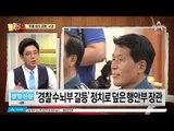 """""""차렷! 국민께 경례"""" 김부겸, 경찰과 대국민 사과"""