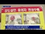 15년 전 살인범 잡은  SNS '232만 조회'