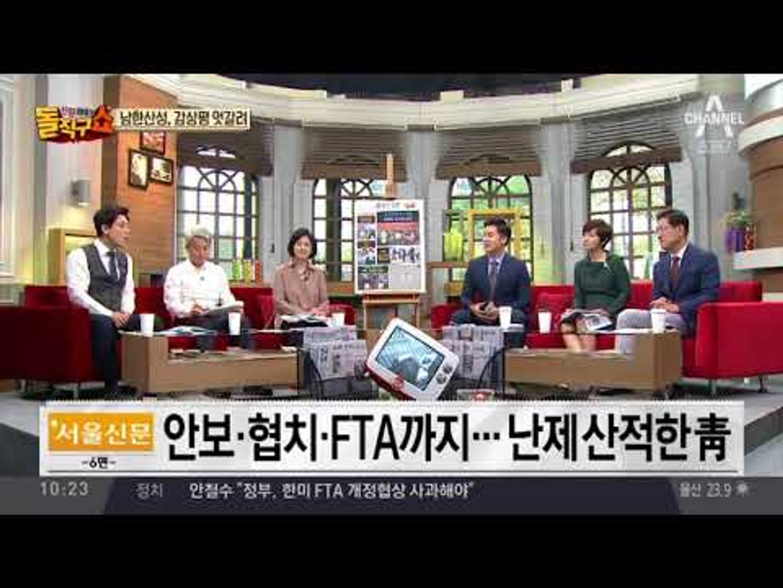 정치권, 영화 '남한산성' 아전인수 해석