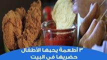 3 أكلات لذيذة يحبها الأطفال حضريها بنفسك | healthy fast food at home