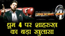 Shahrukh Khan SPEAKS UP on doing Dhoom 4; Watch Video | FilmiBeat