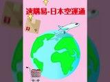 速購易日本轉運公司、日本代寄台灣、日本集貨便宜。日本工商會再爭取放寬核食進口 終極目標全面開放