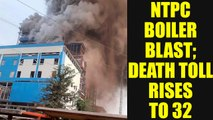 NTPC Boiler Blast : Death toll rises to 32, Shocking video emerges, Watch | Oneindia News