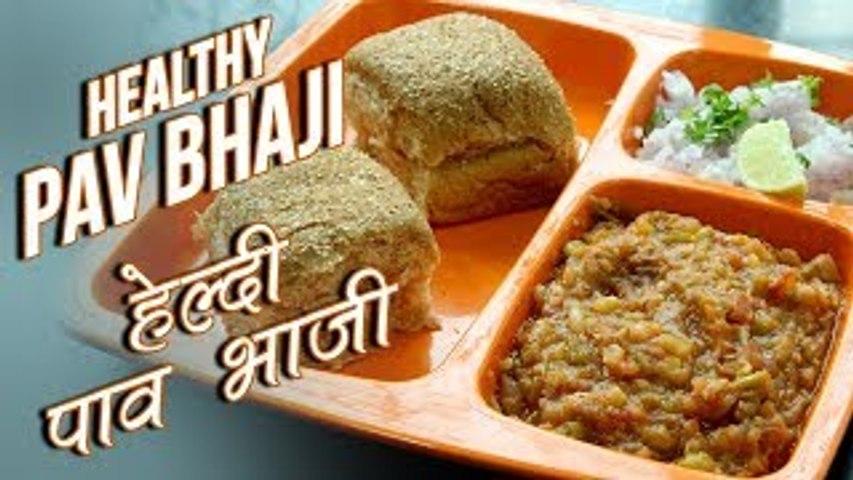 Healthy Pav Bhaji   Pav Bhaji Recipe   How To Make Pav Bhaji Healthy   Healthy Recipe   Nupur Sampat