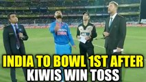 India vs NZ 2nd T20I : Kiwis wins toss and elects to bat first, India includes Siraj in XI |Onendia