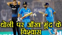 Virat Kohli says MS Dhoni has the best cricketing brain he's ever seen | वनइंडिया हिंदी