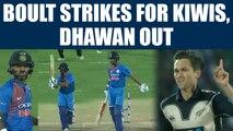 India vs NZ 2nd T20I : Shikhar Dhawan dismissed on 1, Boult strikes for Kiwis | Oneindia News