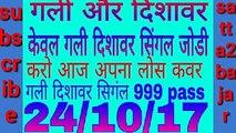Gaziyabad single satta 999 36 Jodi Special Game pass Satta
