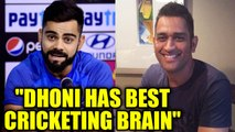 Virat Kohli says MS Dhoni has the sharpest cricketing brain | Oneindia News
