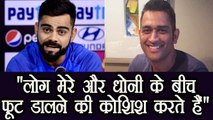 Virat Kohli says MS Dhoni has the sharpest cricketing brain | वनइंडिया हिंदी