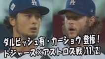【MLBワールドシリーズ】2017.11.2 ダルビッシュ有・カーショウ 登板!投球全球 ドジャース vs アストロズ Dodgers Yu Darvish,Clayton Kershaw