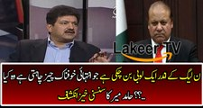 Hamid Mir Telling About Critical Situation Between PMLN Leaders