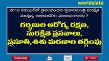 Current Affairs And Telugu GK || APPSC,TSPSC,POLICE,VRO || November 3rd week, 2016