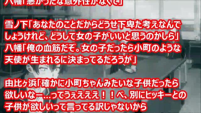 【俺ガイルss】八幡「子供って良いな…」 雪乃・結衣「「!!?」」 (アニメss空間)