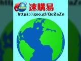 日本空運、日本集運推薦、日本空運來台