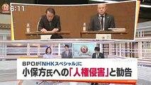 BPOが「NHKスペシャル」で小保方晴子さんへの名誉毀損の人権侵害を認めるもNHKは全く反省無し!