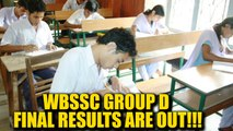WBSSC Group D Final result declared on official website | Oneindia News