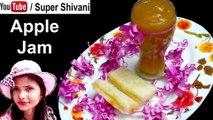 Apple Jam - Apple Jam Recipe - How to make Apple Jam at Home - Super Shivani Cooking Channel