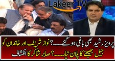 Pervez Rasheed Working Against Nawaz & Family, Sabir Shakir Reveals