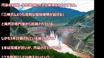 【中国崩壊】前代未聞!世界最大の超巨大ダム・三峡ダムが決壊目前だと?!「汚水の肥えだめ」と呼ばれているらしいが無断放水で未曾有の人災被害が・・・