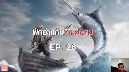 ฝึกอ่านกับจารย์พาย Ep.26 The Old Man and The Sea