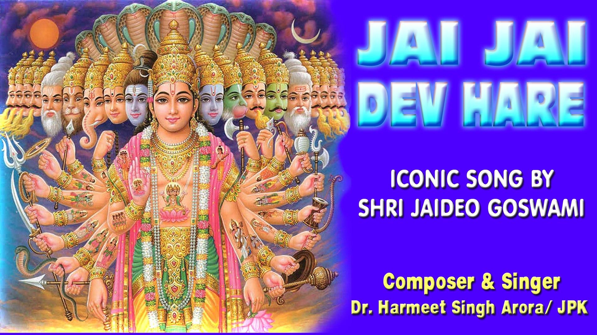 गीत गोविन्द - जय जय देव हरे   GEET GOVIND - JAI JAI DEV HARE   Iconic Verses by Sri Jaidev Goswami.
