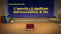 """Un inno delle parole di Dio  """"L'autorità e il significato dell'incarnazione di Dio"""""""