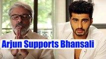 Padmavati Controversy: Arjun Kapoor SUPPORTS Sanjay Leela Bhansali | FilmiBeat