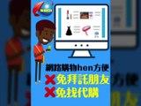 速購易日本空運台灣、日本集運便宜、日本代送台灣