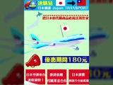 速購易 日本空運來台、日本空運推薦、日本集運