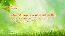Hindi Christian Song   परमेश्वर के वचनों का एक भजन   परमेश्वर की इच्छा स्पष्ट रही है सभी के लिए