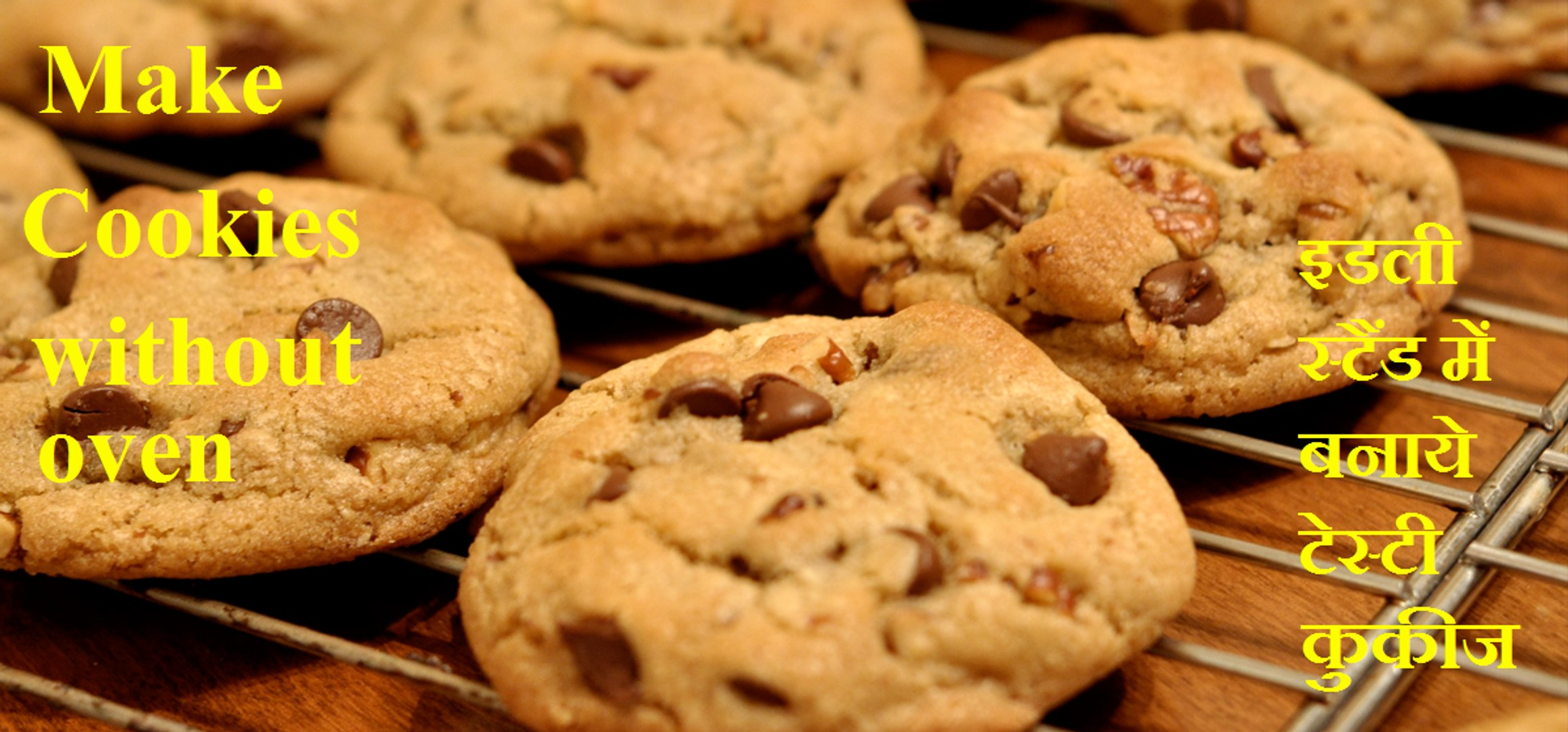 Cookies Recipe | Biscuit Recipe Without Oven