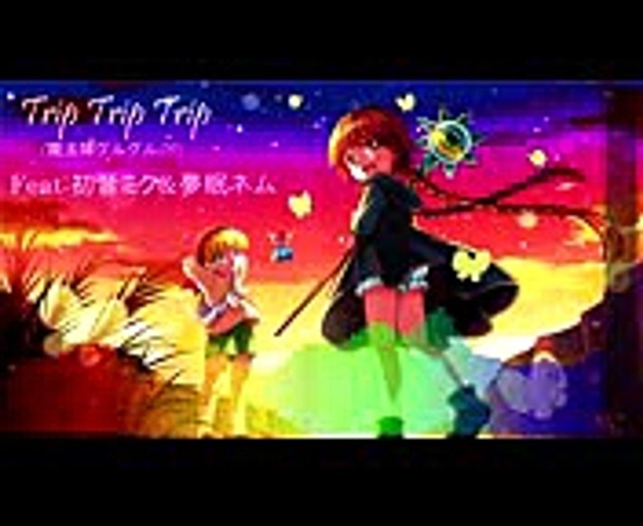 【初音ミク&夢眠ネム】Trip Trip Trip(魔法陣グルグルOP TV size)
