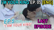 I'm Your King EP.05 || BL Series [ENG SUB]
