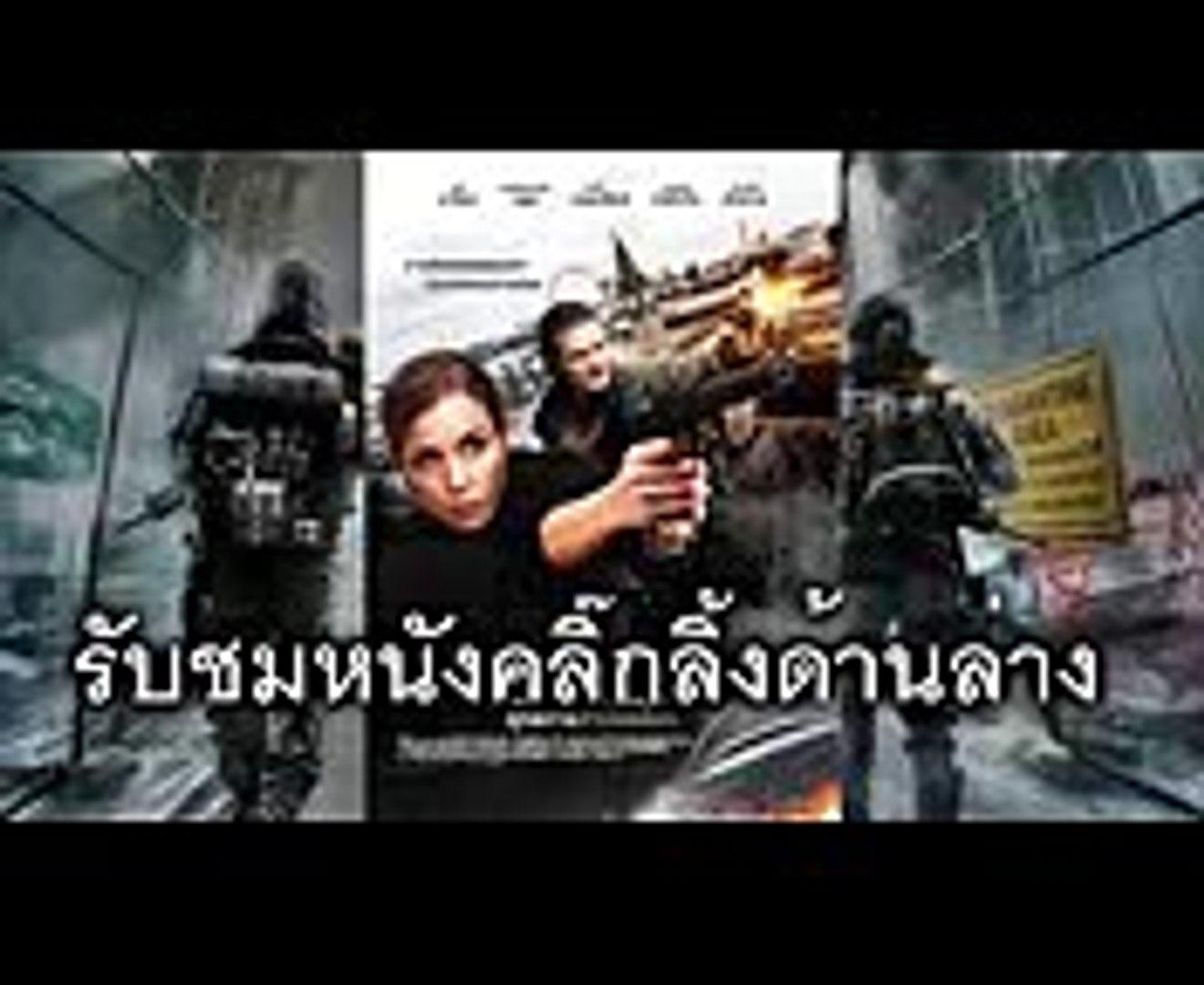 หนังใหม่ UNLOCKED (2017) ยุทธการล่าปลดล็อค