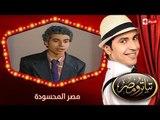 تياترو مصر   الموسم الأول   الحلقة 16 السادسة عشر   مصر المحسودة  محمد أنور  Teatro Masr