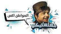 محمد هنيدي | فوازير مسلسليكو المواطن اكس - ال
