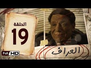 مسلسل العراف الحلقة 19 التاسعة عشر HD  بطولة عادل امام   - The Oracle Series