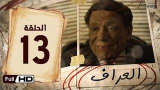 مسلسل العراف الحلقة 13 الثالثة عشر HD  بطولة عادل امام   - The Oracle Series