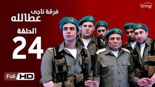 مسلسل فرقة ناجي عطا الله الحلقة 24 الرابعة والعشرون HD بطولة عادل امام - Nagy Attallah Squad Series