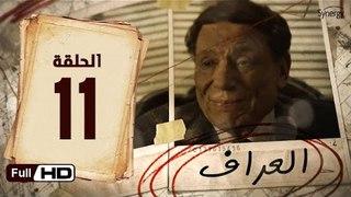 مسلسل العراف الحلقة 11 الحادية عشر HD  بطولة عادل امام   - The Oracle Series