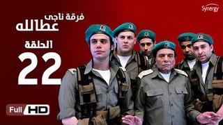 مسلسل فرقة ناجي عطا الله الحلقة 22 الثانية والعشرون HD بطولة عادل امام - Nagy Attallah Squad Series