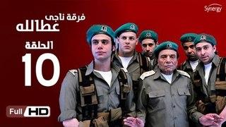 مسلسل فرقة ناجي عطا الله الحلقة 10 العاشرة HD  بطولة عادل امام   - Nagy Attallah Squad Series