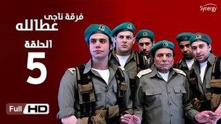 مسلسل فرقة ناجي عطا الله الحلقة 5 الخامسة HD  بطولة عادل امام   - Nagy Attallah Squad Series