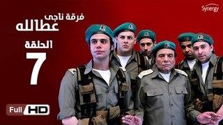 مسلسل فرقة ناجي عطا الله الحلقة السابعة HD  بطولة عادل امام   - Nagy Attallah Squad Series