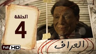 مسلسل العراف الحلقة 4 الرابعة HD  بطولة عادل امام   - The Oracle Series