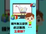 速購易 日本集運便宜、日本空運台灣、日本集運時間