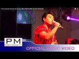 တကုံဒ္တကုါမုိဖုိခြါ - စံအဲတ္ခုတ္ : Ta Ko Ta Kra Mu Pho Khua - Sue Ae Khue : PM(Official MV)
